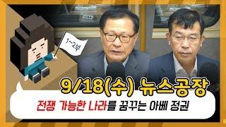 김어준의 뉴스공장 2019년 09월 18일 방송 1부,…