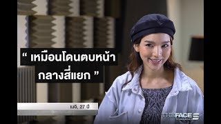 เหมือนโดนตบหน้ากลางสี่แยกจริงๆ The Face Thailand Season5