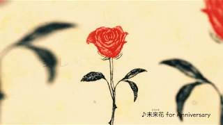 あなたと、あなたの大切な人の記念日に、スキマスイッチが贈る花束(メロ...