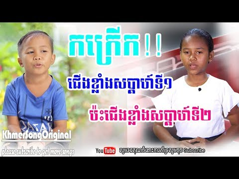 Pich Thai ft Khuy Meyheang  ▶...