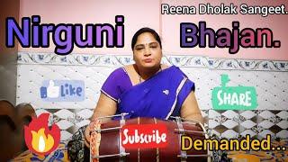 Kabhi pyaase ko pani pilaya nahi....#Reena_Singh ka #Nirguni_Bhajan..