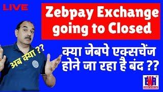Zebpay Exchange going to Closed, क्या जेबपे एक्सचेंज  होने जा रहा है बंद ?? अब क्या ??