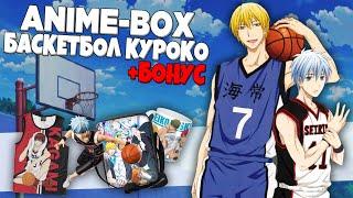 АНИМЕ БОКС - Баскетбол Куроко | Обзор/ Распаковка Anime-box ( ДжоДжо бонус)!