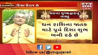 Gyan Bhakti: આચાર્યશ્રી વિનોદ પંડ્યા પાસેથી ઘરના મુખ્યદ્વારનું વાસ્તુ | VTV Gujarati