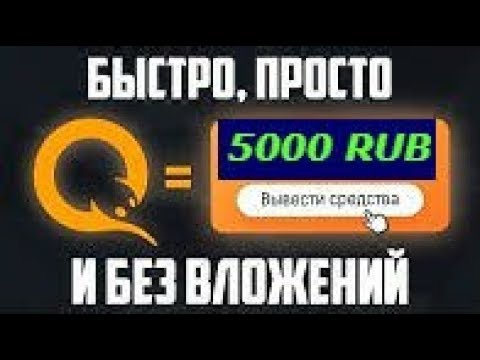 Простой способ получать от 5000 рублей  в день!