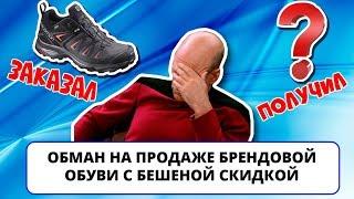 постер к видео Мошеннический интернет-магазин. Покупка барахла за большие деньги (ИНТЕРНЕТ-ПОМОЙКА #30)