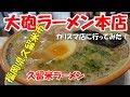 大砲ラーメン 本店「久留米ラーメン」 の動画、YouTube動画。