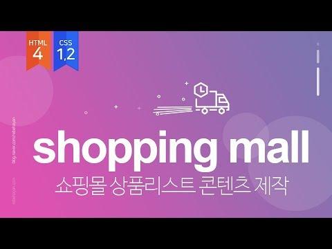쇼핑몰사이트 상품리스트 페이지 제작 - HTML4와 CSS1,2를 활용한 기초 실무