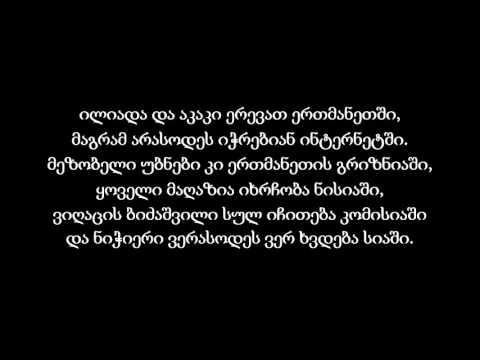 SFX- Ratom vewevi, ratom vsvam?/რატომ ვეწევი, რატომ ვსვამ? Lyrics