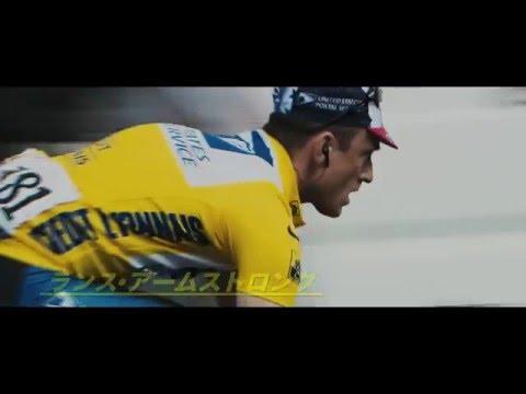 「疑惑のチャンピオン」予告編