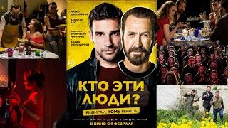 Премьера фильма «Кто эти люди?» #италия / #комедия