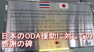 親日国タイ・日本のODA援助への感謝の碑(空港建設援助感謝の碑)!Bangkok,Thailand