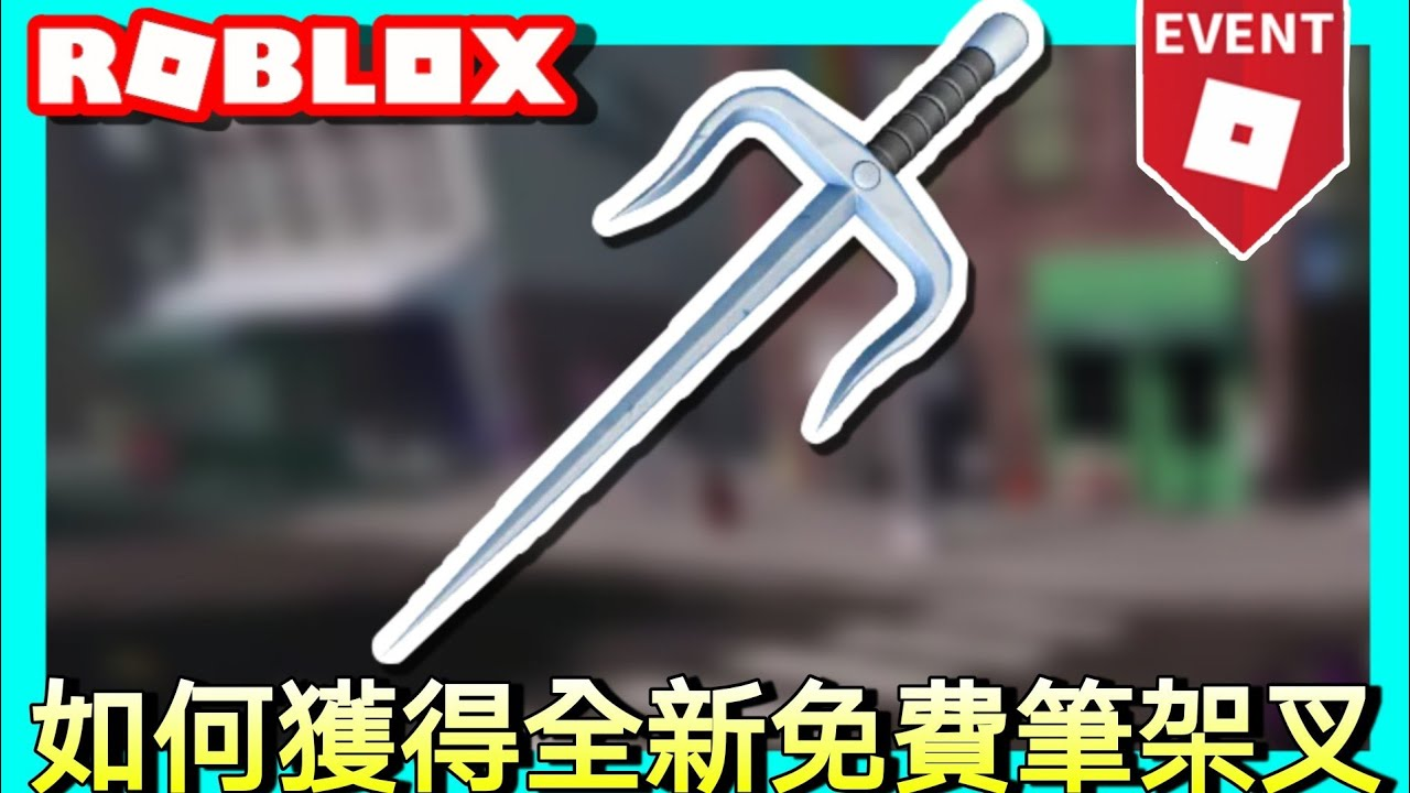【ROBLOX活動】如何獲得全新免費21飛行員TOP活動SAI筆架叉!超酷的😎😎