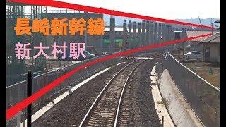長崎新幹線の停車駅「新大村駅」の建設予定地がある竹松駅~大村駅間を走行する大村線下りキハ200形シーサイドライナーの前面展望