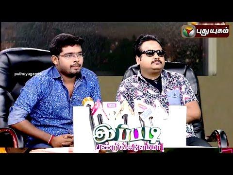Ippadi Panreengale Ma | 29/05/2016 | Puthuyugam TV