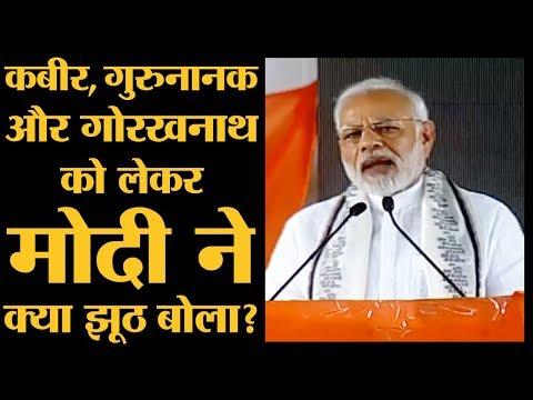 Prime Minister Narendra Modi ने Kabir के Maghar में जाकर झूठ बोला? l The Lallantop