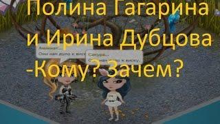 Клип: Полина Гагарина и Ирина Дубцова - Кому? Зачем? (ost Богиня сердец)