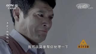 《普法栏目剧》 20190613 身世·精编版(一)| CCTV社会与法