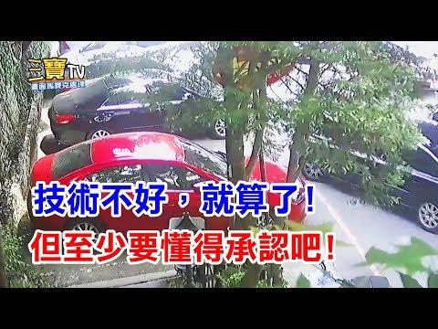 (如果沒有監視器不就自認倒楣?) 停車技術不好的話,至少要懂得承認吧!