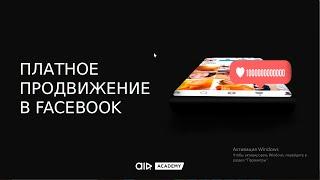 Продвижение в FB