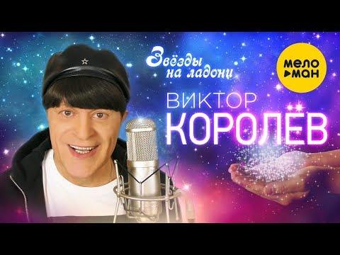 Виктор Королёв - Звёзды на ладони