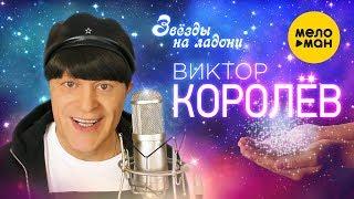 Смотреть клип Виктор Королёв - Звёзды На Ладони
