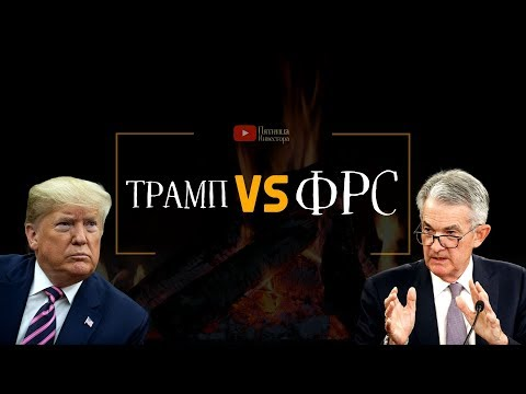 Трамп против ФРС: Бизнес США против Глобальных Банков