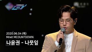 [방송] 나윤권 - 나뭇잎 (20200604 엠카)