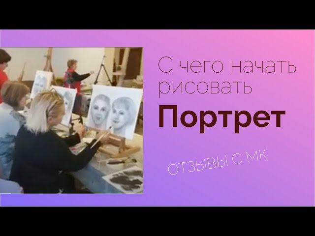 Портрет. МК 1 для начинающих. Изучение основ рисования