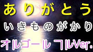作詞:水野良樹 ☆作曲:水野良樹 視聴者様 (はな* さん→ https://www.yo...