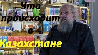 Анатолий Ваcсерман - Что происходит в Казахстане?