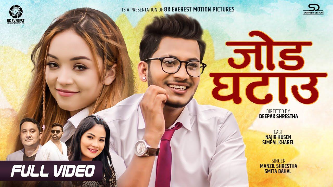 Jod Ghatau - Najir Husen   Simpal Kharel   Manzil Shrestha   Smita Dahal   Official Music Video