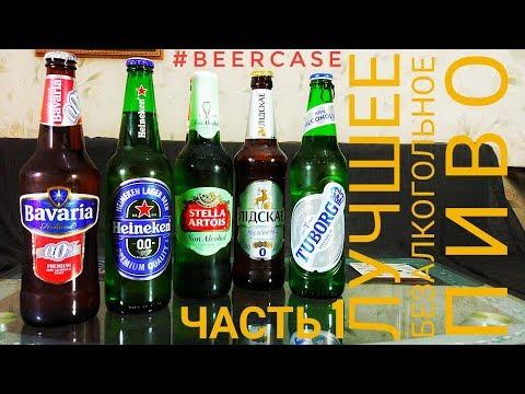 Лучшее безалкогольное пиво. Часть 1 (Спецвыпуск) День Пивовара / Beer Case