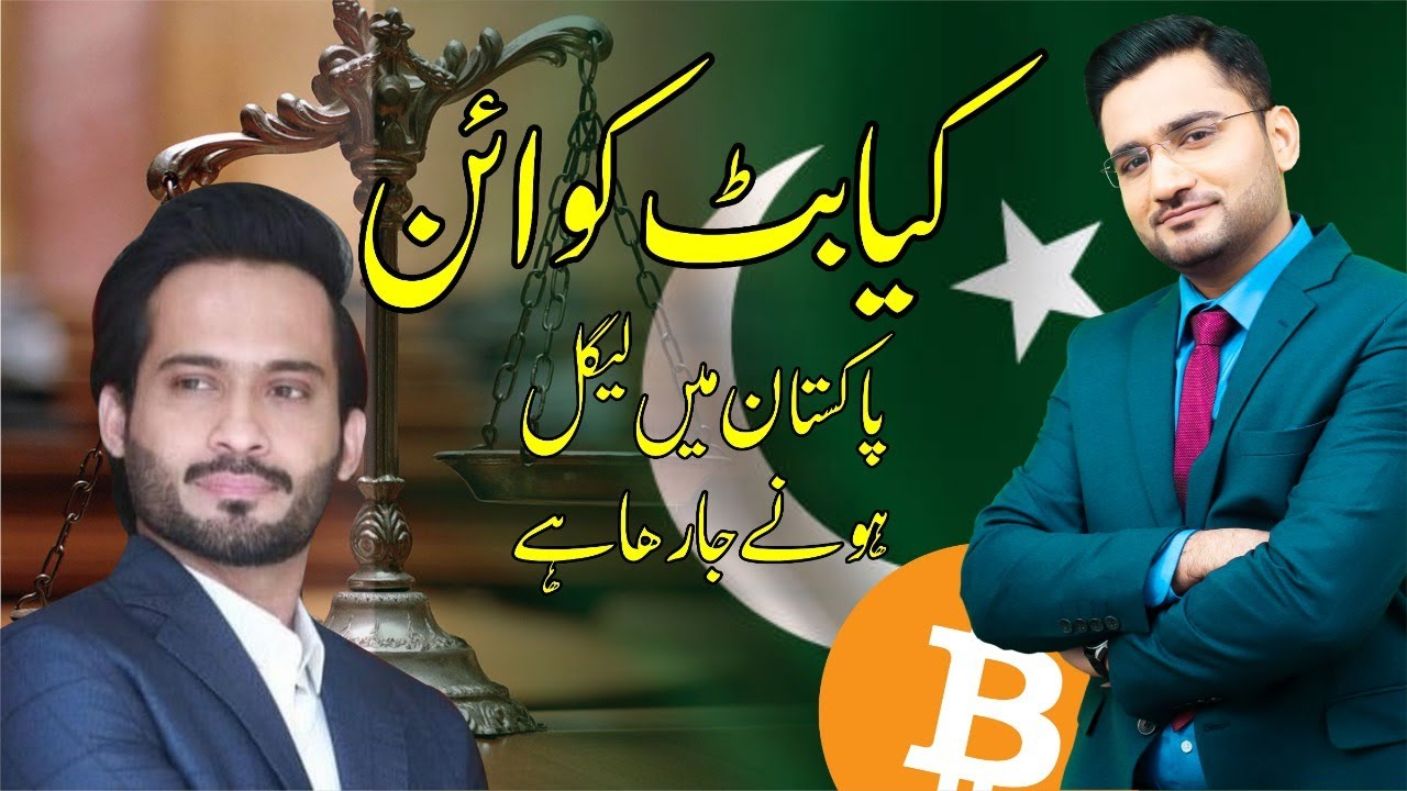 Latest News About Crypto Currency in Pakistan | Bitcoin Pakistan Latest Update | Waqar Zaka