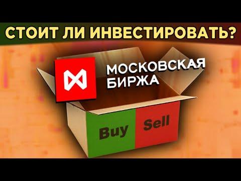 Акции Московской биржи (MOEX). Стоит ли покупать? / Распаковка Мосбиржи
