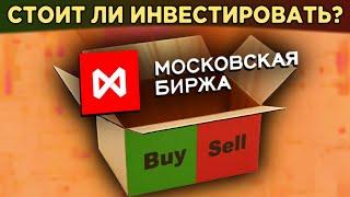 Акции Московской биржи MOEX. Стоит ли покупать Распаковка Мосбиржи