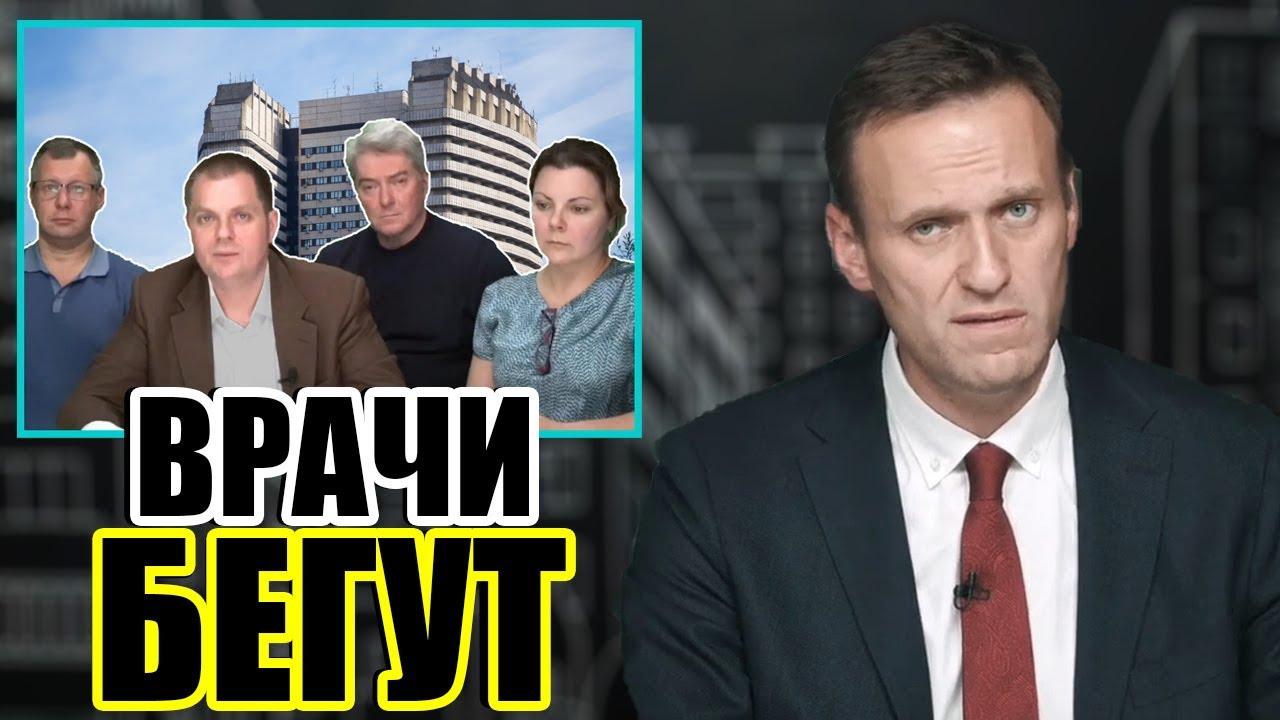 Врачи бегут из главного онкоцентра России. Навальный