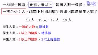 質數與質因數 - (09)質數衍伸題型
