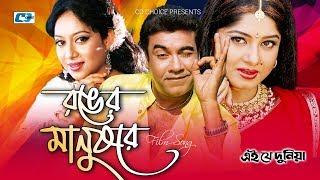Video Ronger Manushre | Sabina Yesmin | Manna | Mousumi | Shabnur | Bangla Movie Song | FULL HD download MP3, 3GP, MP4, WEBM, AVI, FLV Juli 2018