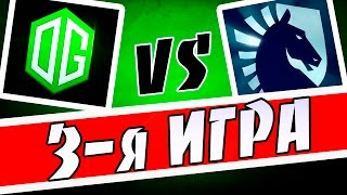 ПАПИЧ КОММЕНТИТ: OG vs Liquid Manila Major Grand Final (3 игра)