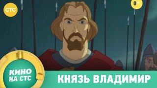 Князь Владимир | Мультфильм в 12 00