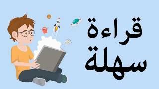 تعليم القراءة للاطفال و المبتدئين | قراءة سهلة | Reading arabic for kids and beginners