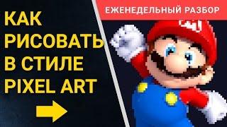 ❤ Pixel Art в фотошопе. Как сделать пиксель арт в фотошопе. Фотошоп уроки