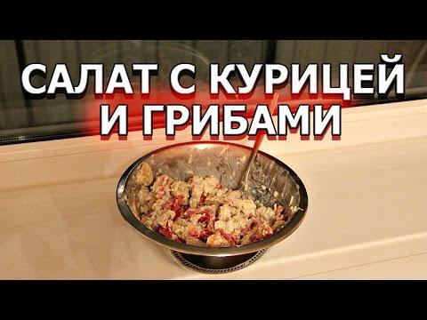 Рецепт Салат Осенний (с курицей, грибами и маринованными