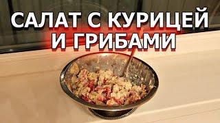 Легкий рецепт салата с курицей и грибами