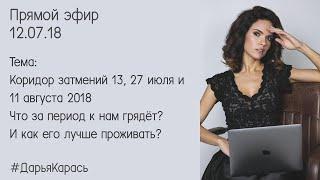 Коридор затмений 13, 27 июля и 11 августа 2018