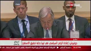 كلمة الأمين العام حول الأوضاع الليبية على هامش اجتماعات الأمم المتحدة