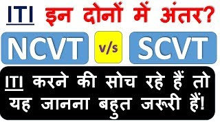 Difference between NCVT & SCVT || What is apprentice || ITI Trades 2018 || Best ITI Trades