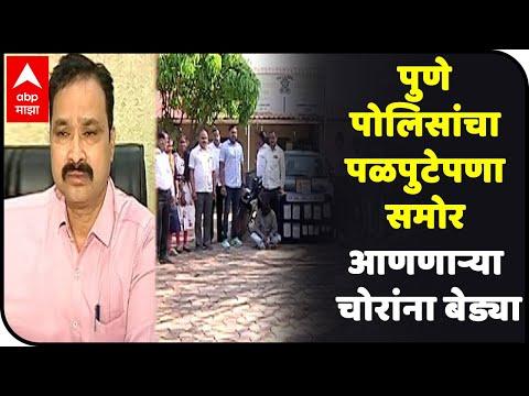 Pune | पुणे पोलिसांचा पळपुटेपणा समोर आणणाऱ्या चोरांना बेड्या