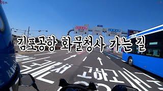 김포공항 화물청사 가는 길 송정역 방향 [퀵스모토]